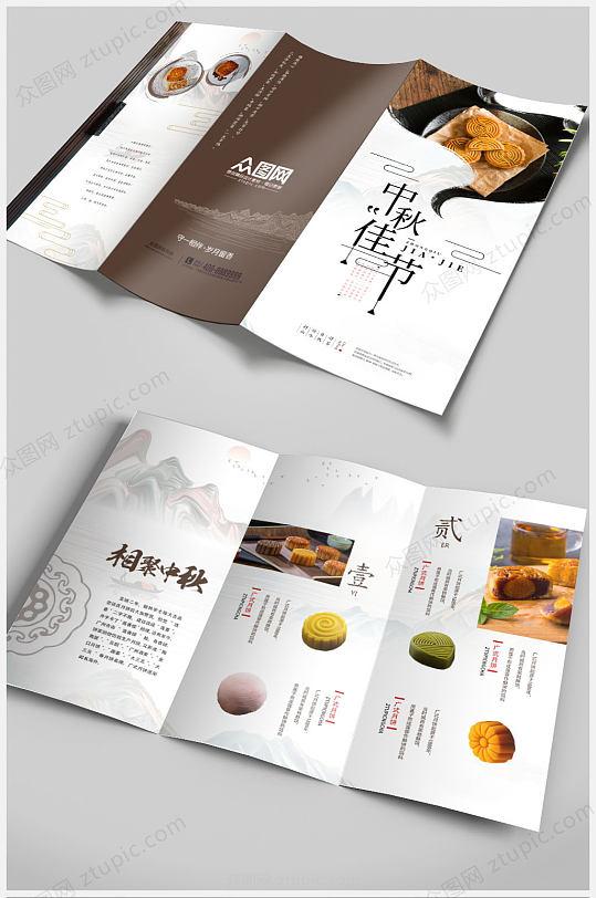 中秋节产品宣传三折页-众图网