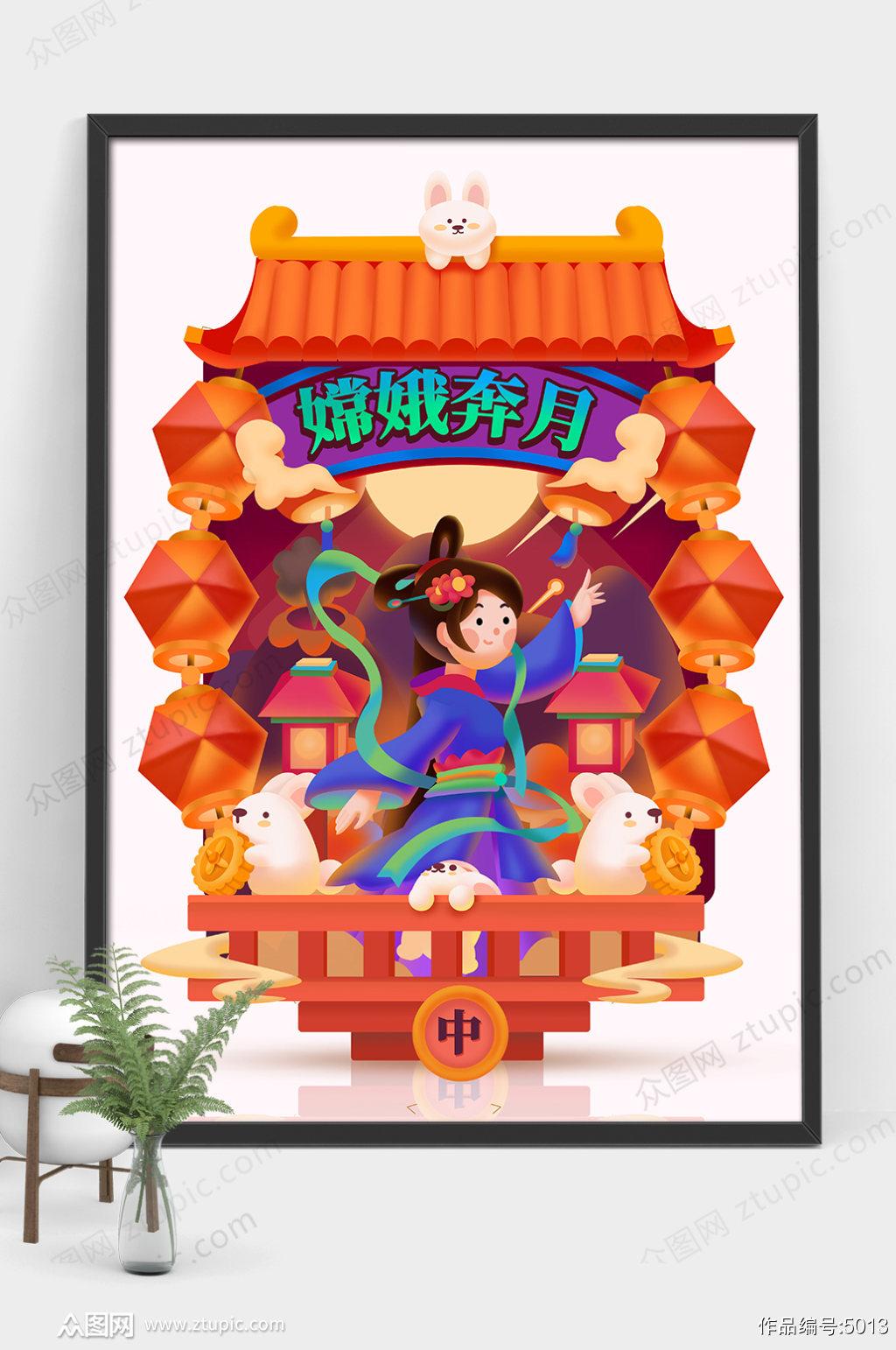 原创2019唯美中秋节嫦娥玉兔奔月插画素材