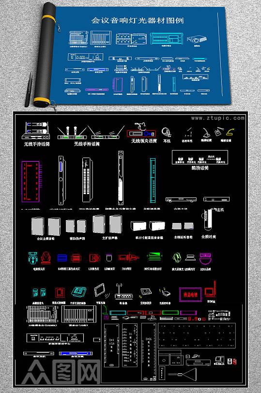 原创会议音响灯光器材CAD-众图网