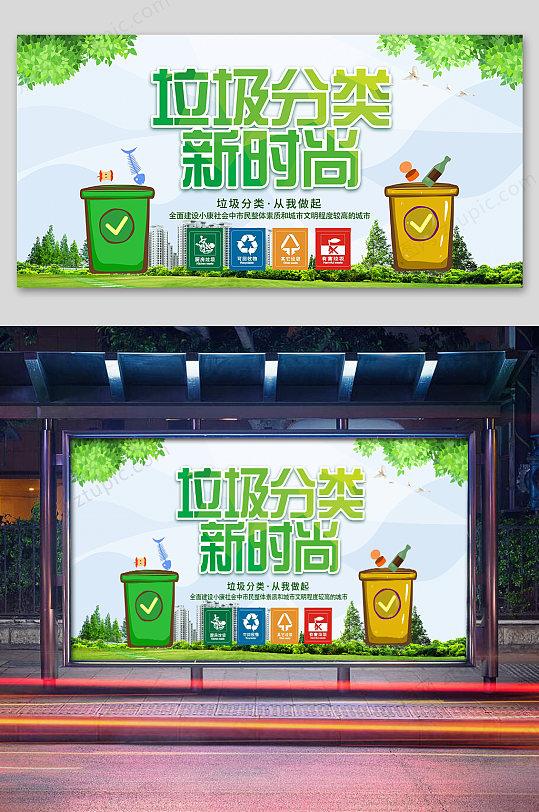 原创社区文明垃圾分类环保宣传海报设计-众图网