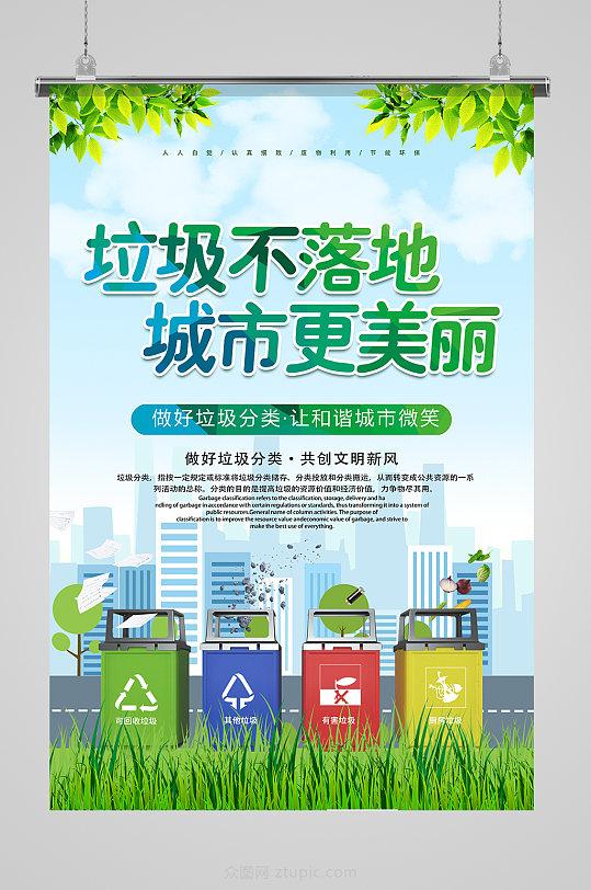 创意卡通垃圾分类环保公益海报设计环保宣传海报-众图网
