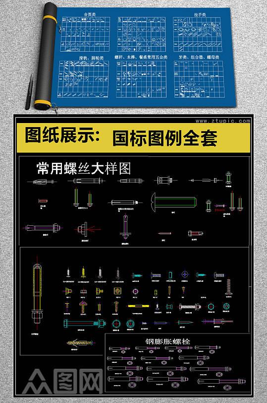 2019原创国标图例大全CAD素材-众图网