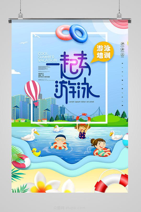 蓝色简洁游泳培训班海报-众图网