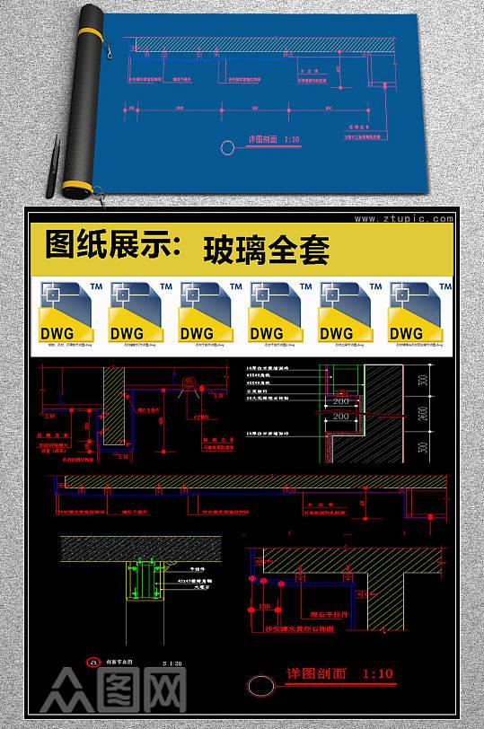 原创石材全套详细的CAD图库-众图网