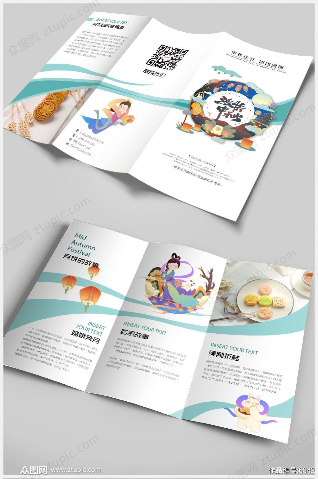 中秋节产品宣传三折页素材