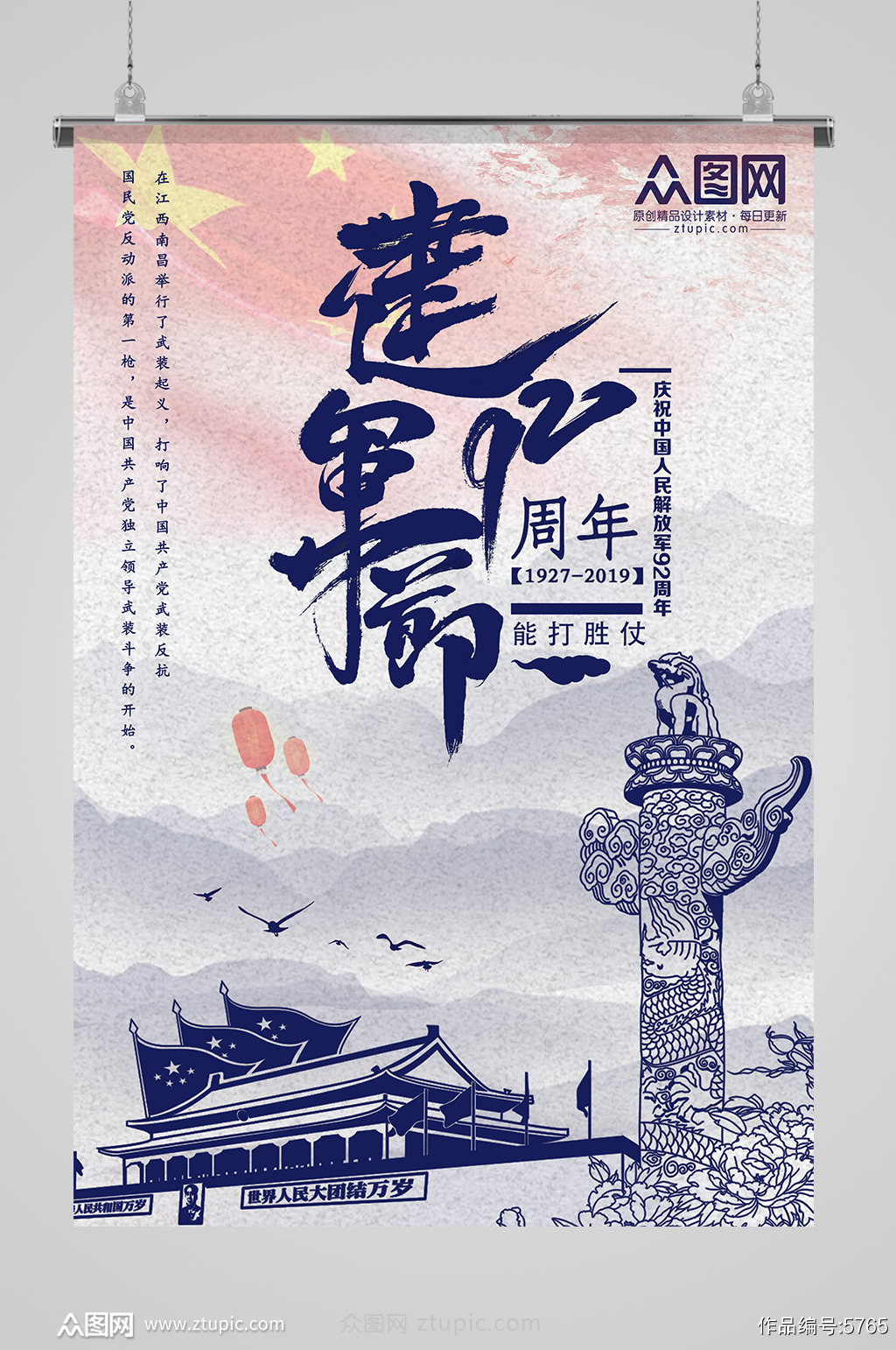 原创建军92周年八一建军节主题宣传海报素材