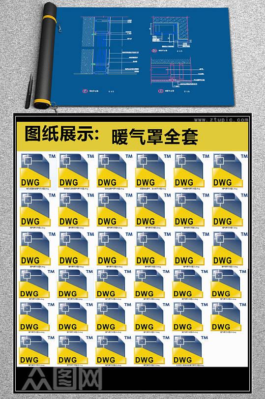 原创暖气罩全套详细的CAD图库-众图网