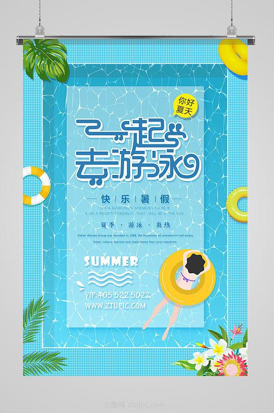 夏季夏日游泳培训海报模板设计图片-众图网