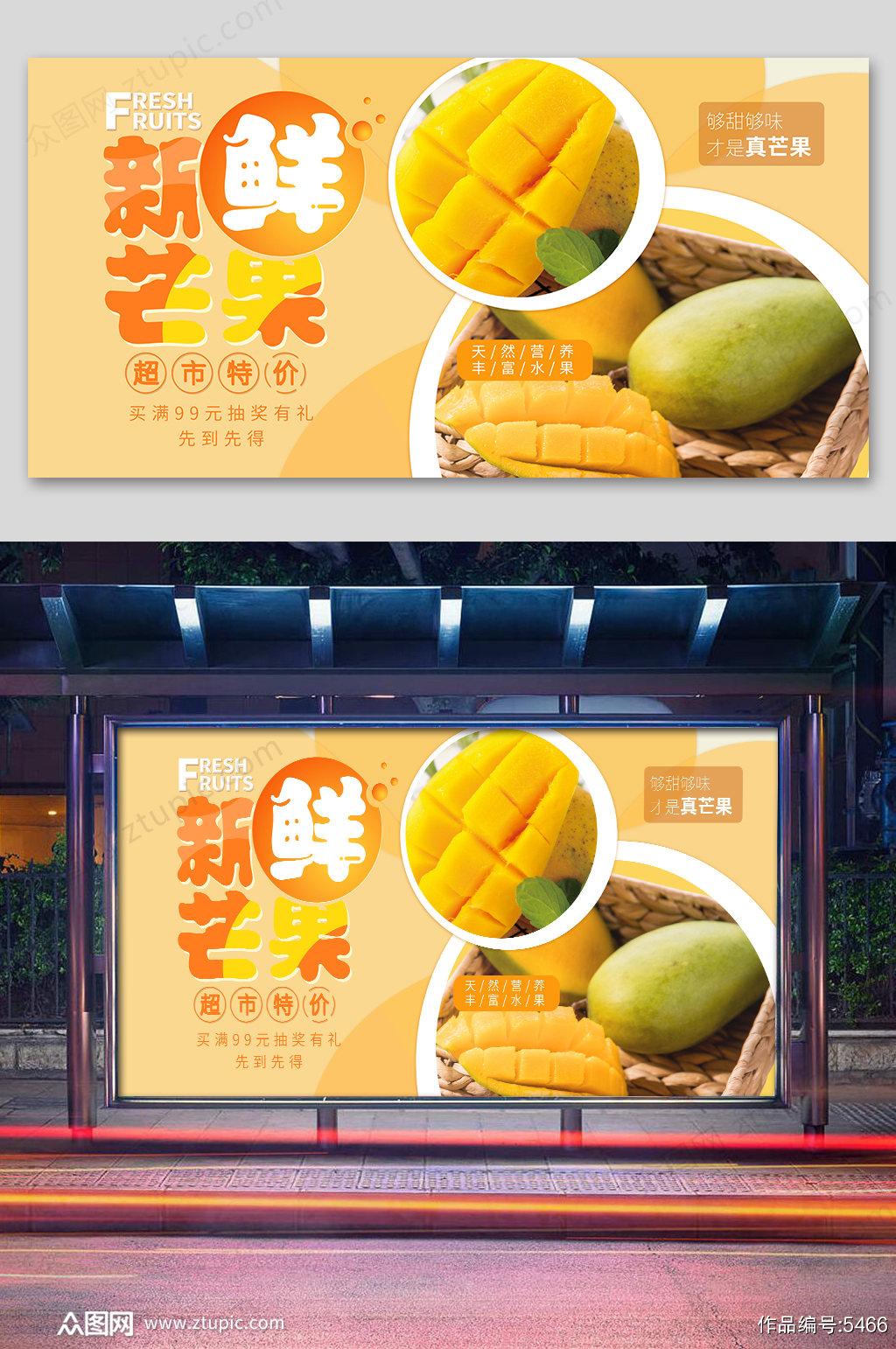 水果店海报图片素材