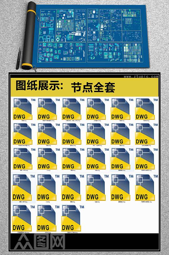 原创节点全套详细的CAD图库-众图网