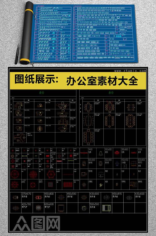 精品办公室CAD素材-众图网