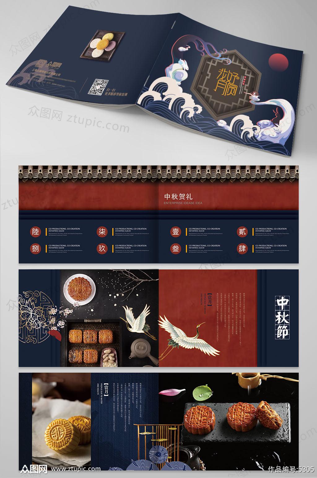 中国风月饼画册设计素材