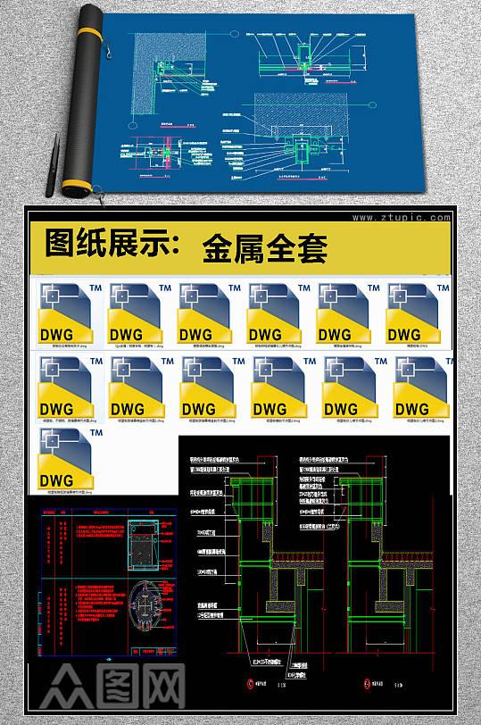 原创金属全套详细的CAD图库-众图网