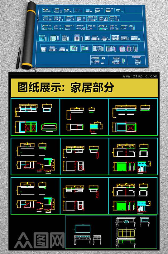 最新精品家居CAD素材-众图网