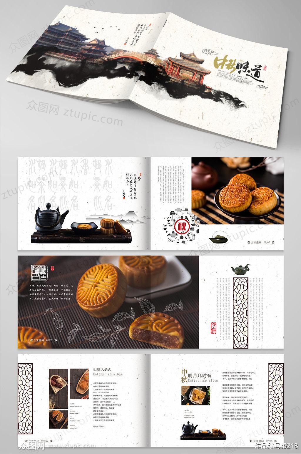 原创月饼宣传画册素材