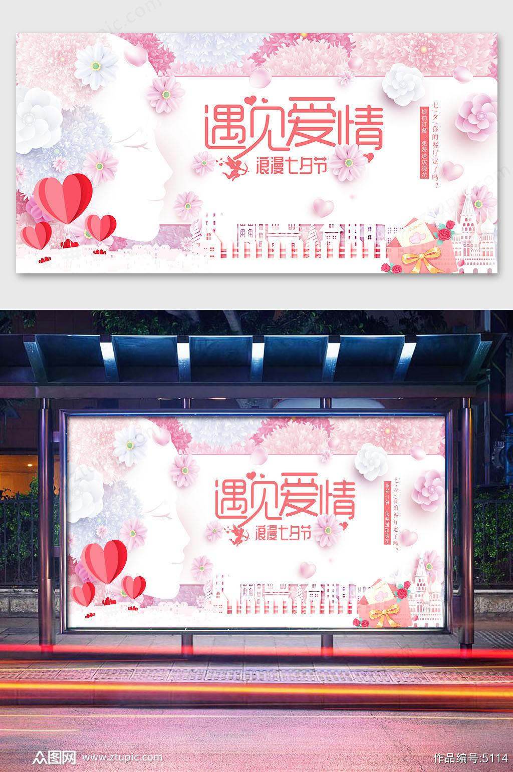 唯美浪漫七夕情人节相亲商场促销海报素材