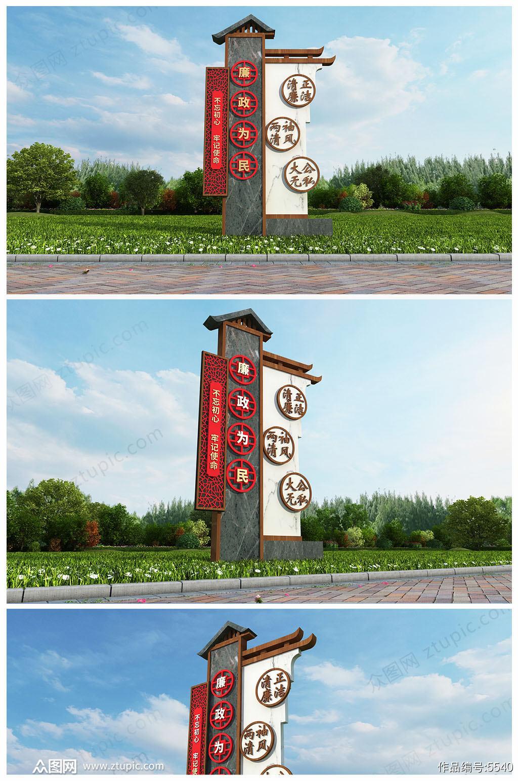 党建廉政主题文化广场雕塑精神堡垒设计党建立牌素材
