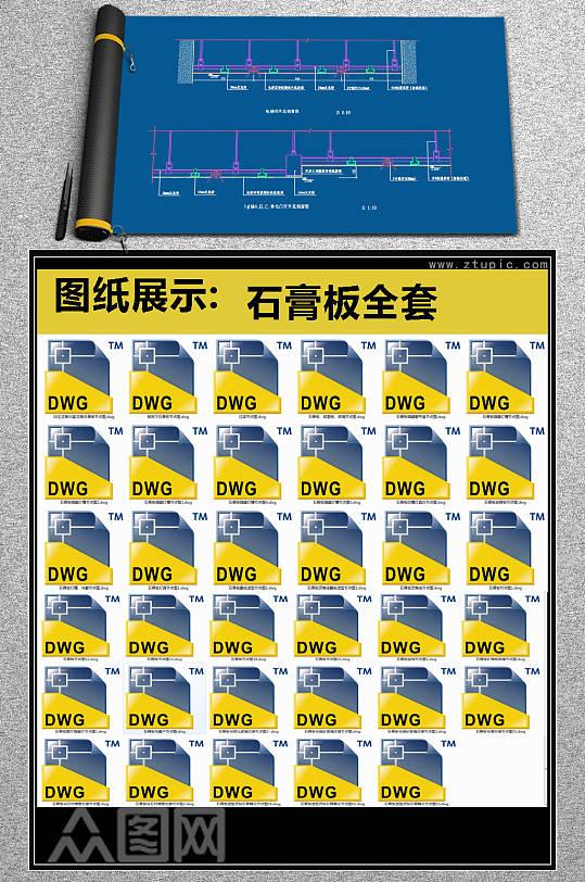 原创石膏板全套详细的CAD图库-众图网