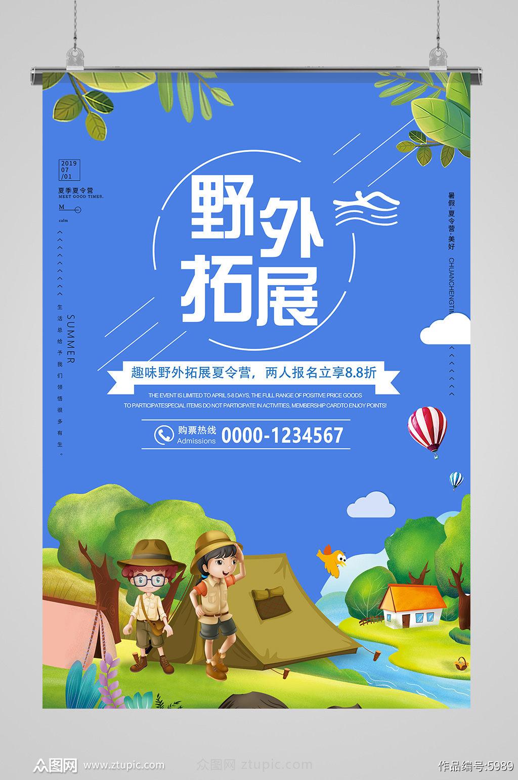 暑假夏令营海报设计素材