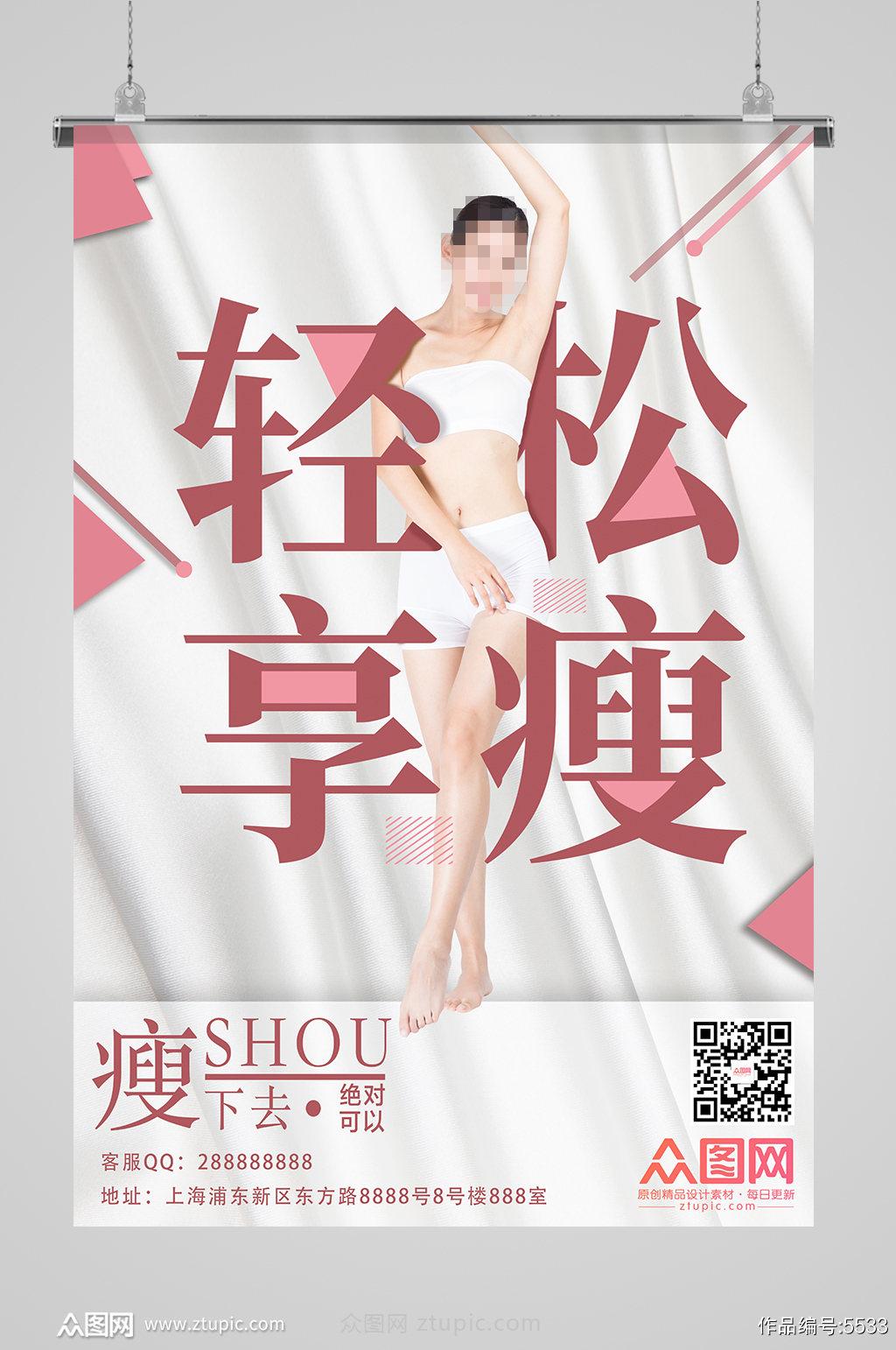 美容美体瘦身海报设计素材