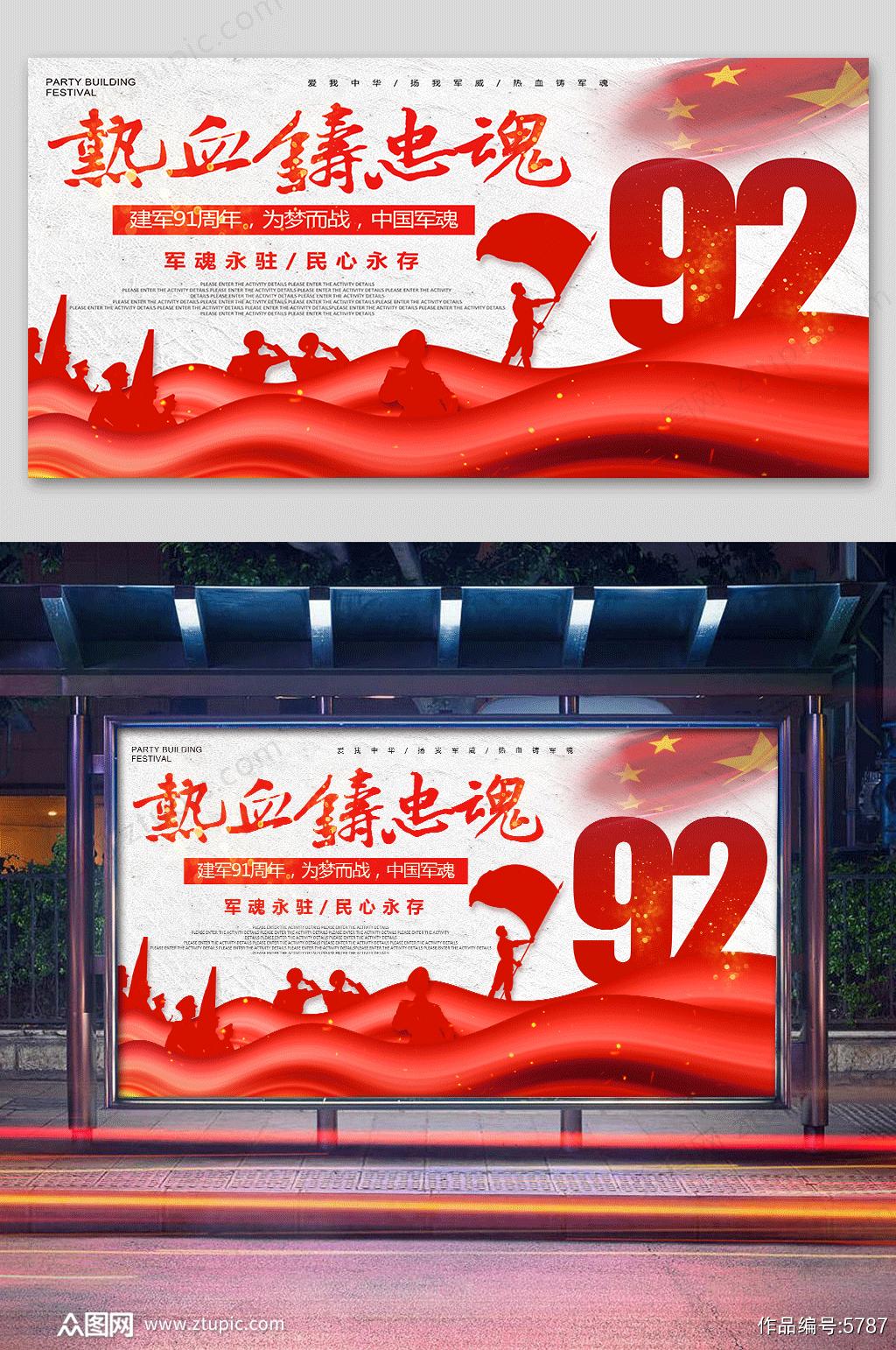 原创大气八一建军节海报展板文艺晚会舞台背景宣传设计素材