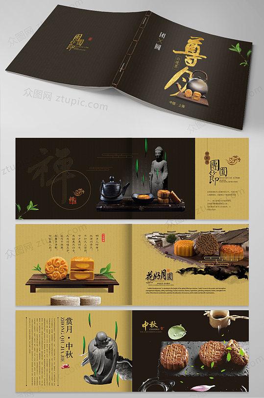 原创中秋节月饼画册设计-众图网