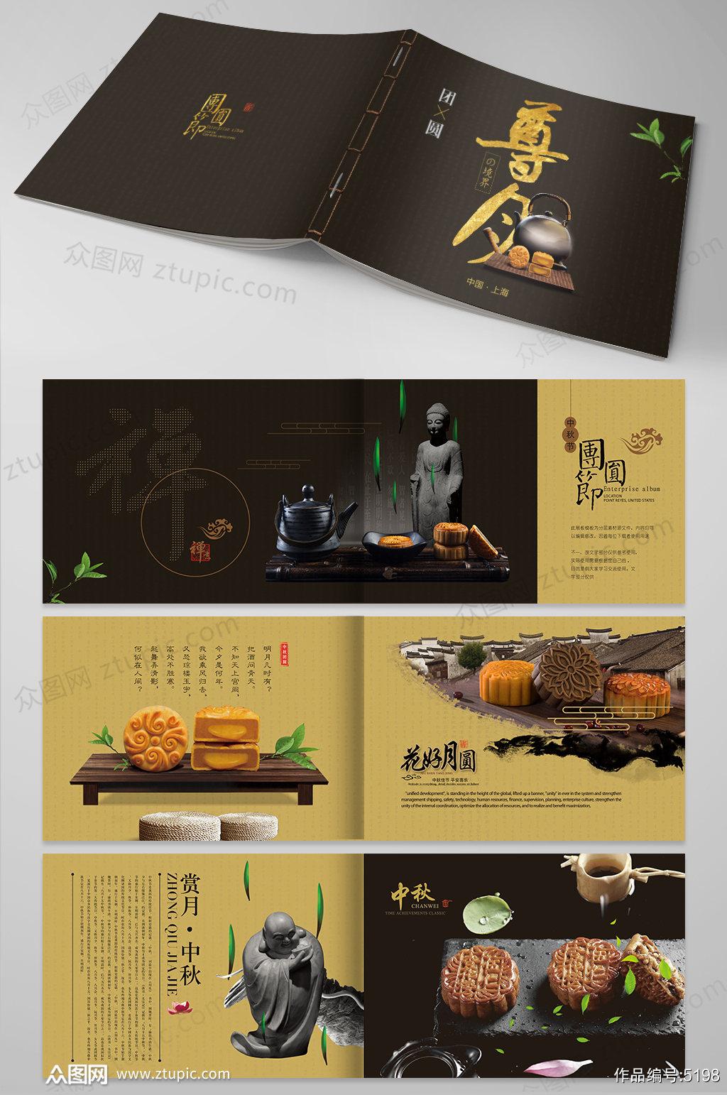 原创中秋节月饼画册设计素材
