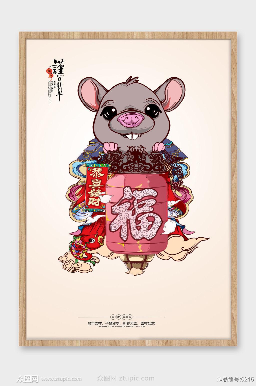 2020鼠年插画设计素材