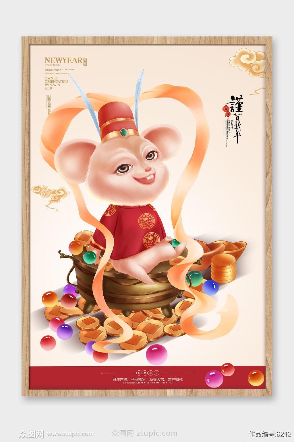 2020鼠年插画海报素材