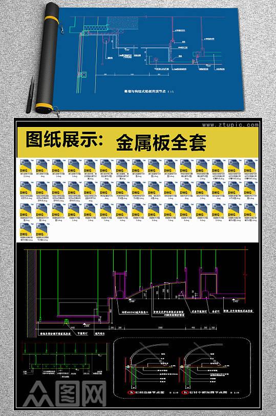 原创金属板全套详细的CAD图库-众图网
