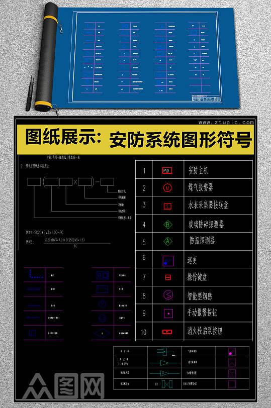 原创安防工程标准CAD图库-众图网