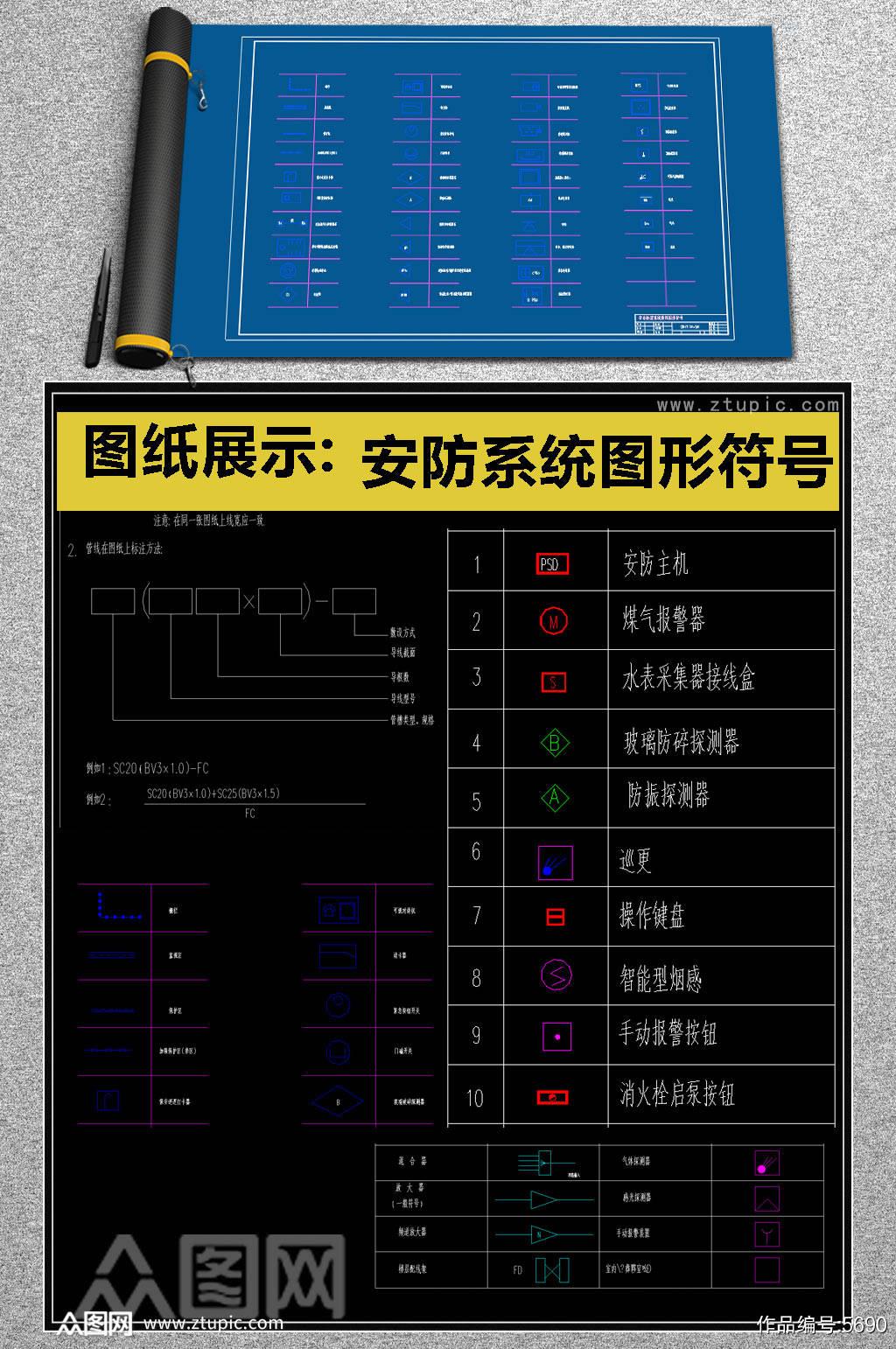 原创安防工程标准CAD图库素材