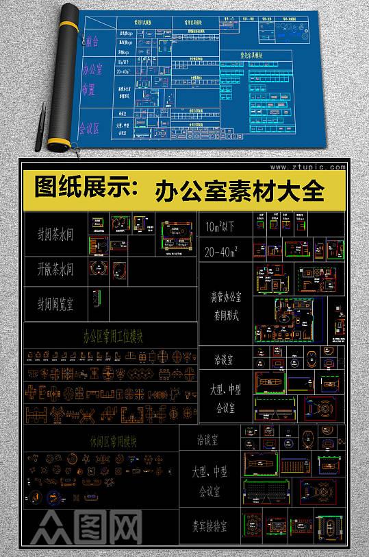 2019精品办公室CAD素材-众图网