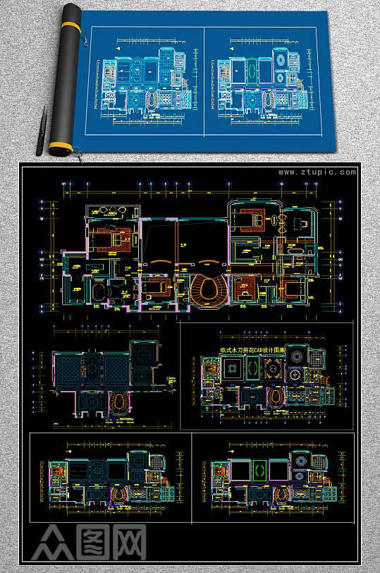 原创欧式水刀拼花CAD设计图集-众图网