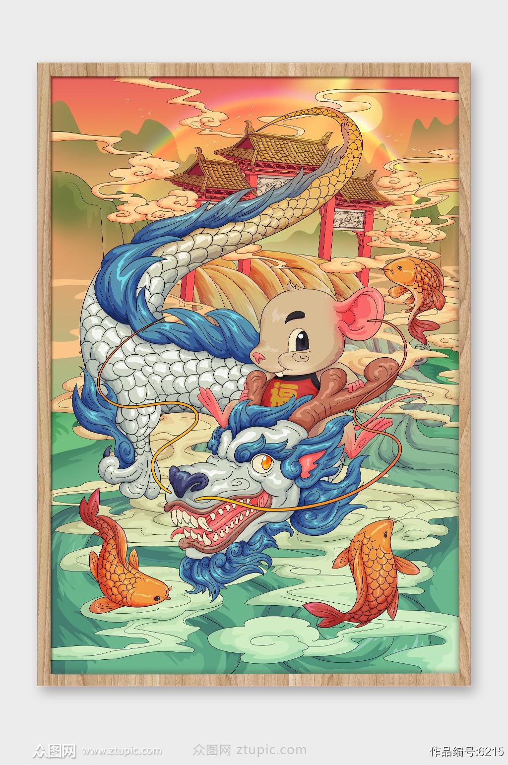 2020鼠年鱼跃龙门商业插画素材