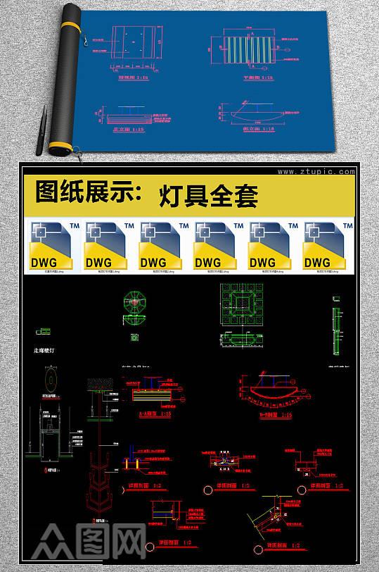 原创灯具全套详细的CAD图库-众图网