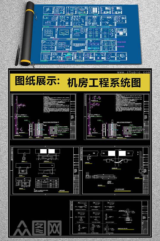 精品弱电智能化机房工程系统图CAD施工图-众图网