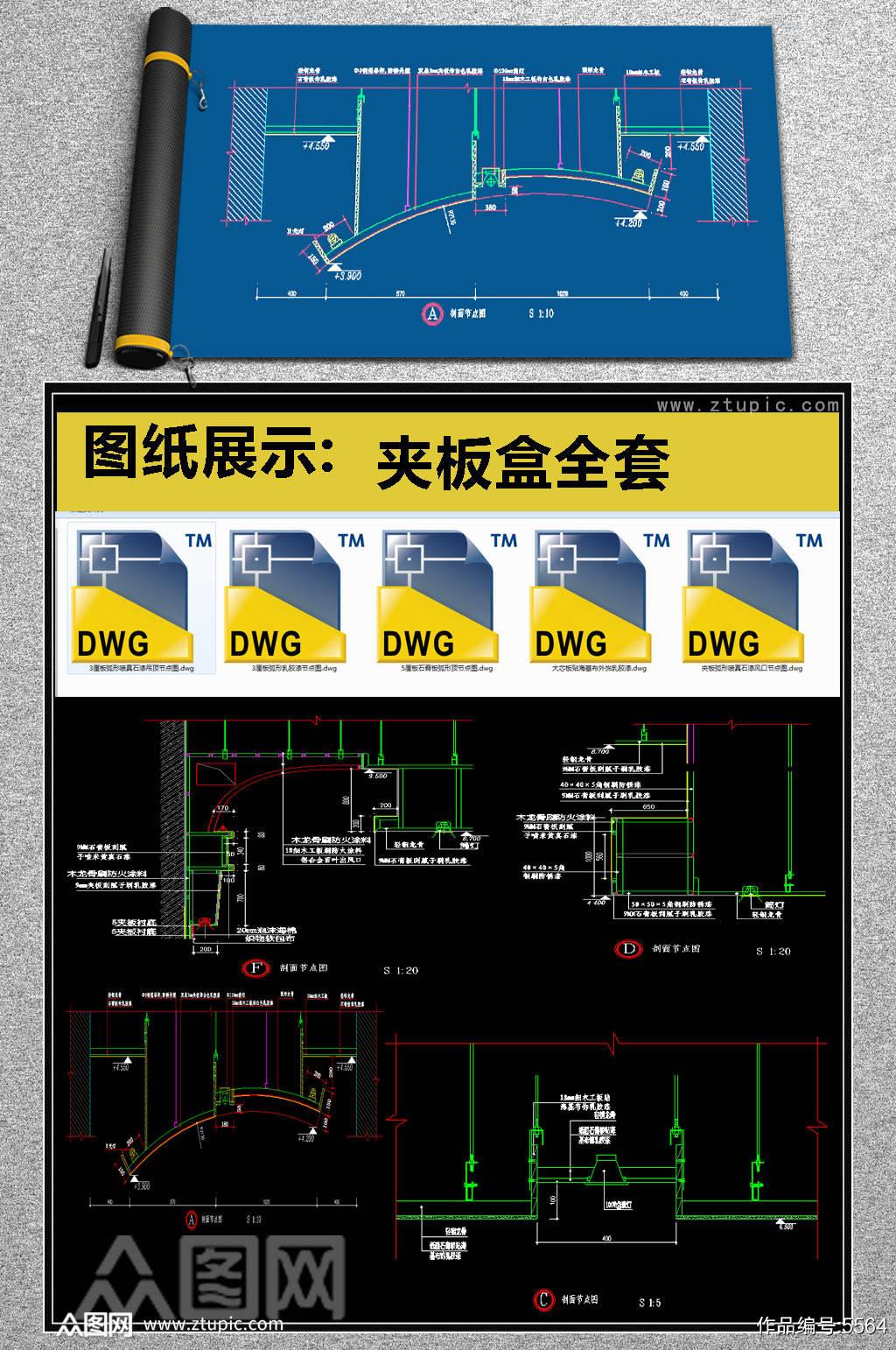 原创夹板全套详细的CAD图库素材