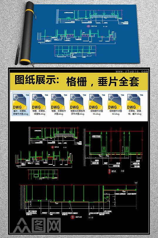 原创格栅、垂片全套详细的CAD图库-众图网