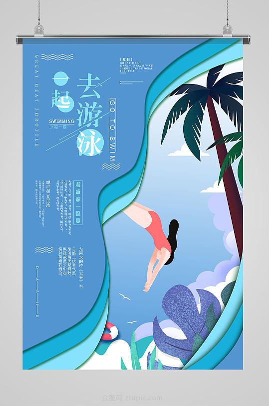 游泳培训海报设计-众图网