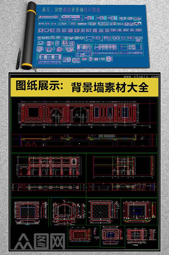 轻奢风格背景墙CAD素材-众图网