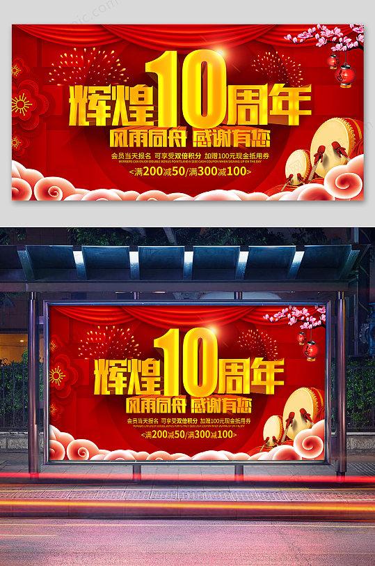 10周年店庆海报设计-众图网