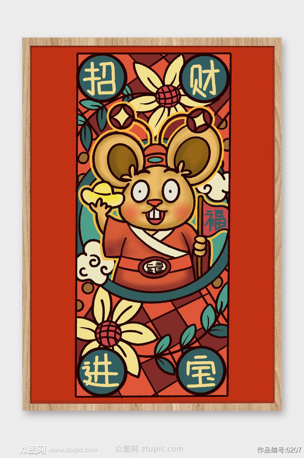 2020招财进宝鼠年插画素材