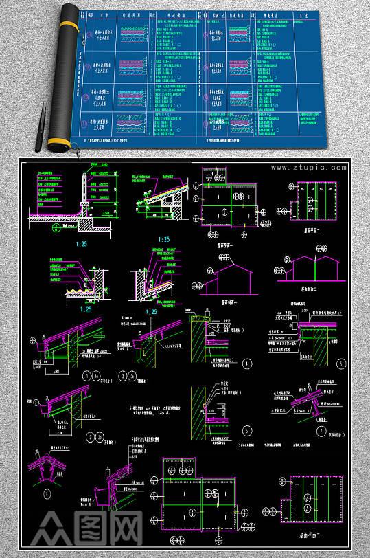 最新屋面檐口CAD详图-众图网