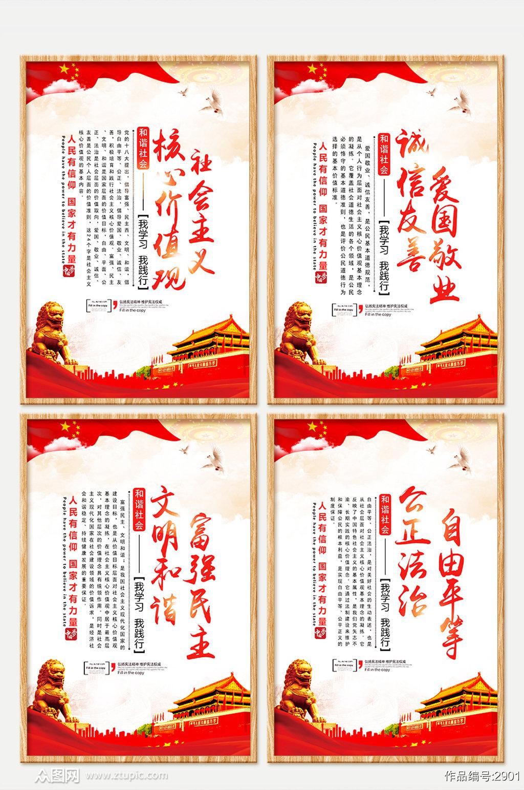 社会主义核心价值观政府机关党建文化法治海报素材