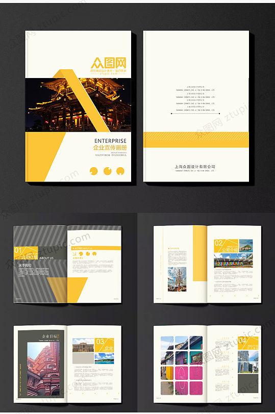 橙色简约时尚企业画册封面设计模板-众图网