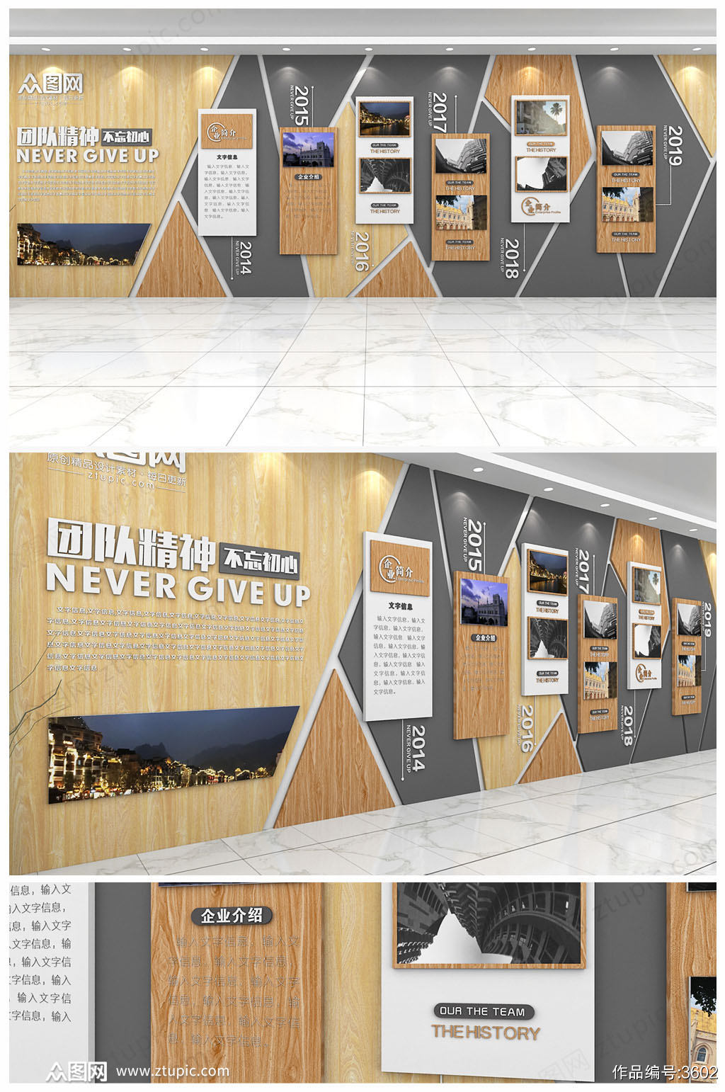 中式古典木质企业文化墙公司走廊文化墙设计素材