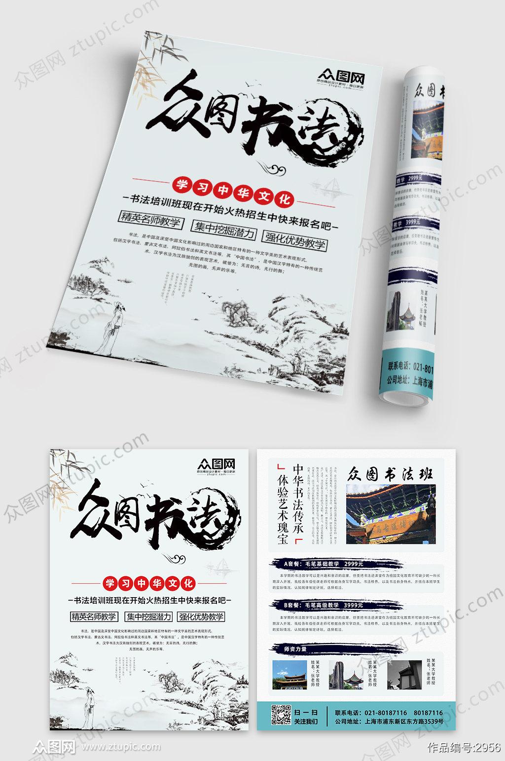 中国风书法培训班宣传单素材