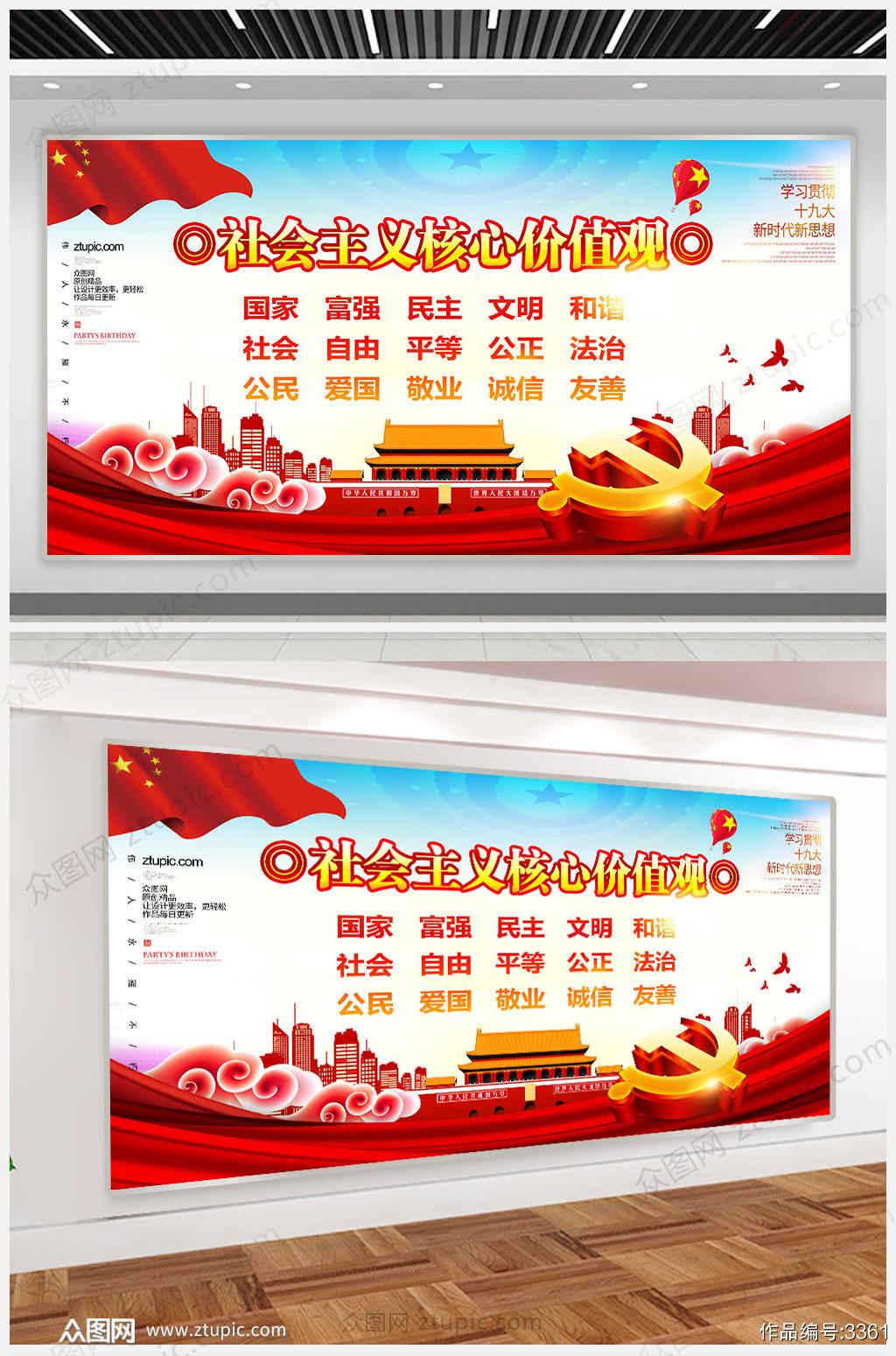 党建风社会主义24字核心价值观党建海报模板素材
