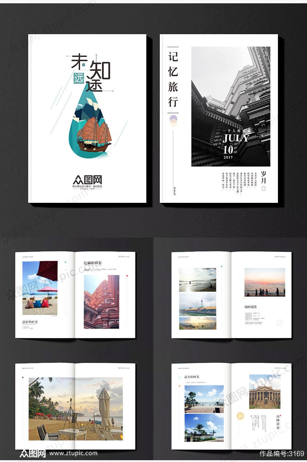 立体建筑工程企业画册封面设计模板素材